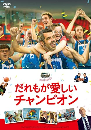 [DVD] だれもが愛しいチャンピオン