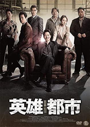 [DVD] 英雄都市