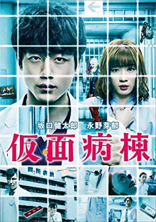 [DVD] 仮面病棟