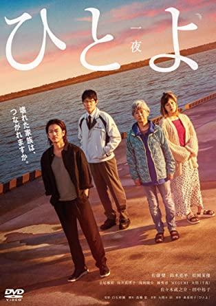 [DVD] ひとよ