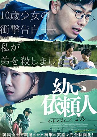 [DVD] 幼い依頼人