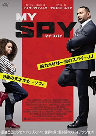 [DVD] マイ・スパイ