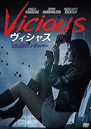 [DVD] ヴィシャス/殺し屋はストリッパー