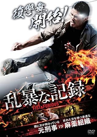 [DVD] 乱暴な記録
