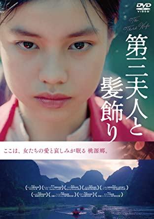 [DVD] 第三夫人と髪飾り
