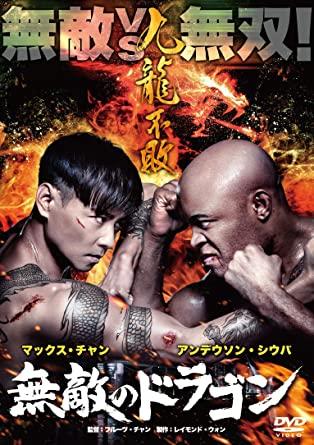 [DVD] 無敵のドラゴン