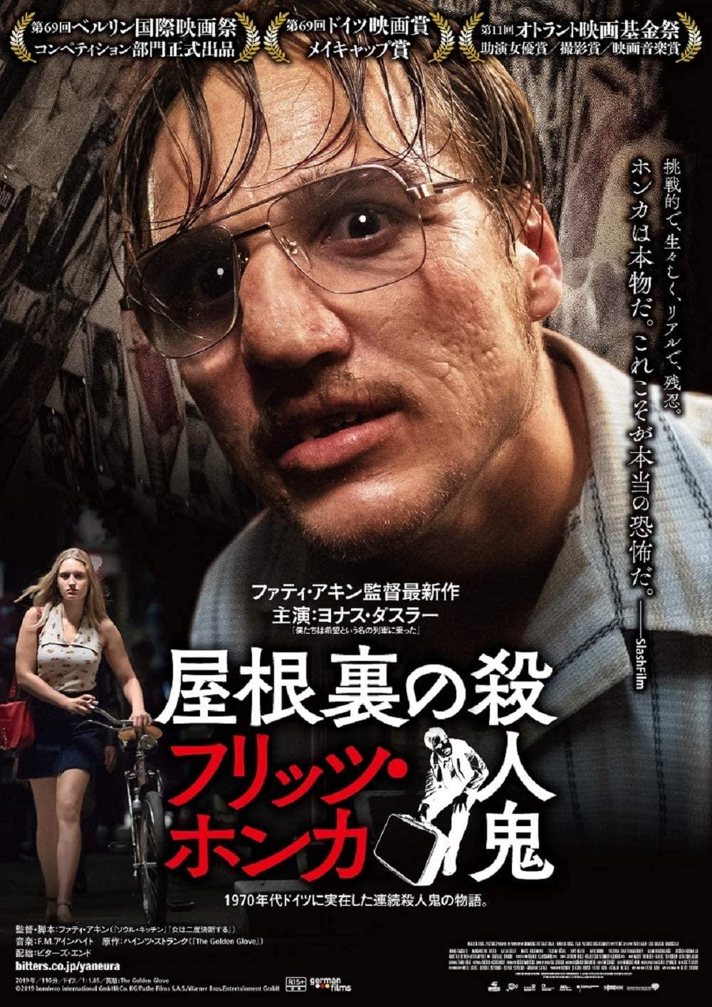[DVD] 屋根裏の殺人鬼 フリッツ・ホンカ