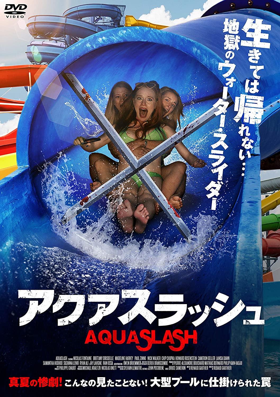 [DVD] アクアスラッシュ