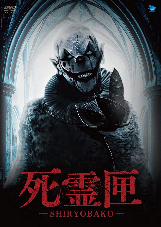 [DVD] 死霊匣 SHIRYOBAKO