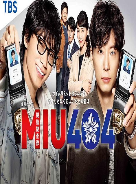 [DVD] MIU404 【完全版】(初回生産限定版)