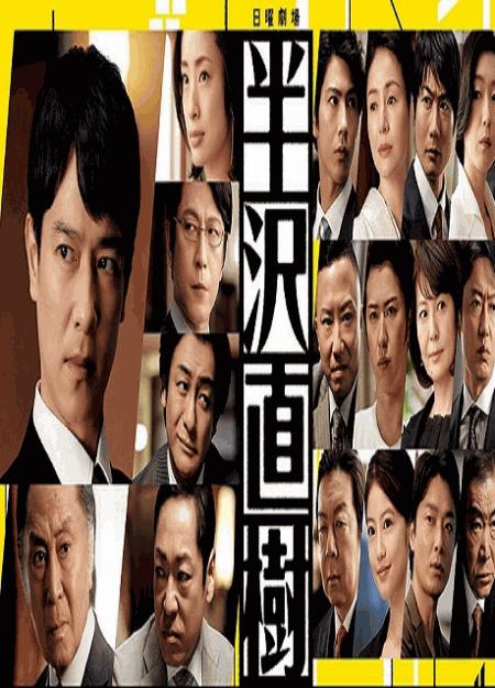 [DVD] 半沢直樹2020【完全版】(初回生産限定版)