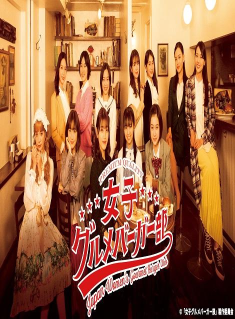[DVD] 女子グルメバーガー部【完全版】(初回生産限定版)