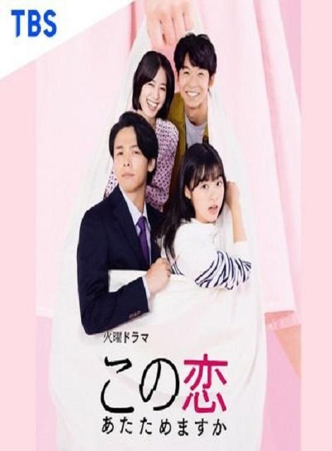 [DVD] この恋あたためますか【完全版】(初回生産限定版)