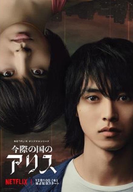 [DVD] 今際の国のアリス【完全版】(初回生産限定版)