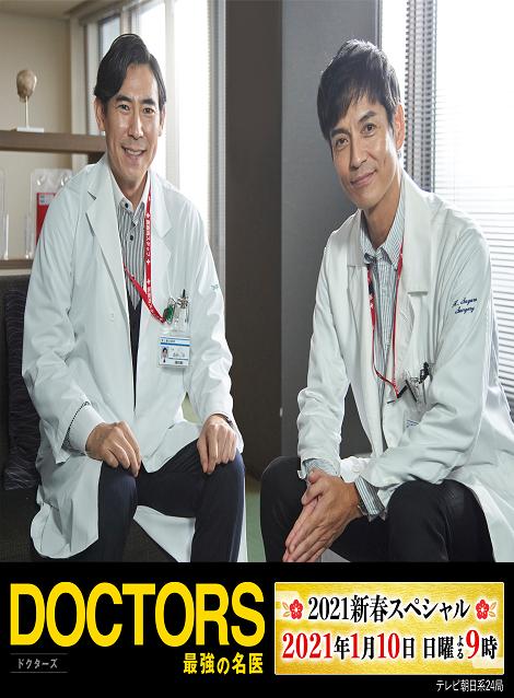 [Blu-ray]  DOCTORS~最強の名医~ 2021新春スペシャル