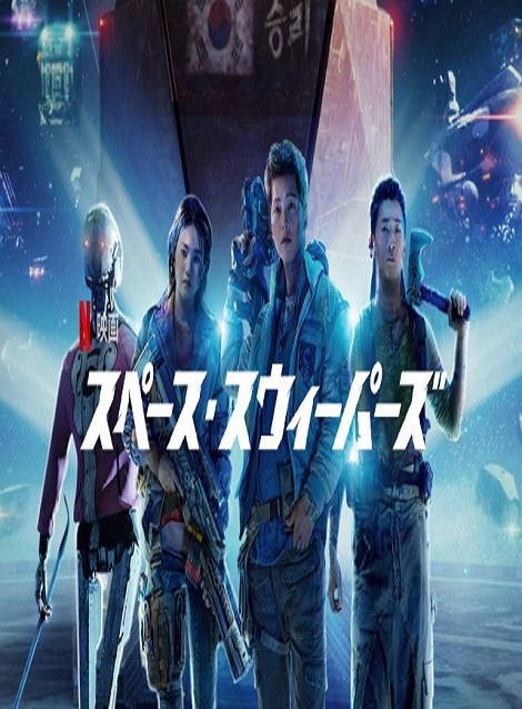 [Blu-ray]  スペース・スウィーパーズ