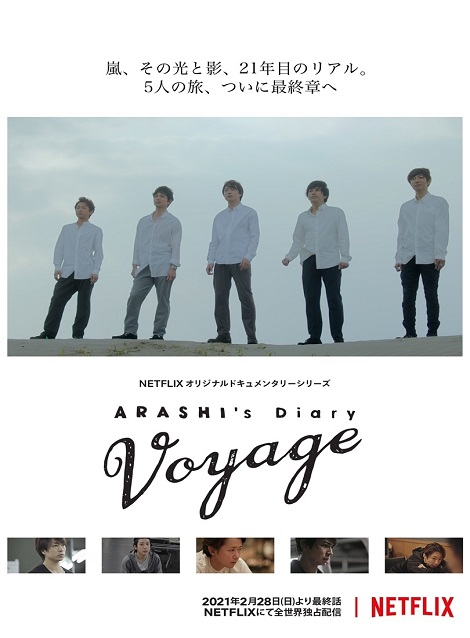 [Blu-ray]  ARASHI's Diary -Voyage-