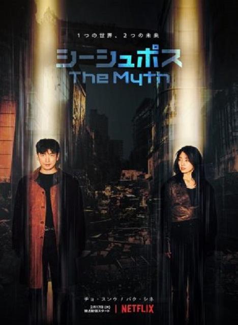 [DVD] 韓国ドラマ シーシュポス: The Myth 【完全版】(初回生産限定版)