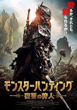 [DVD]  モンスターハンティング 復讐の狩人