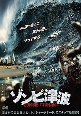 [DVD]  ゾンビ津波