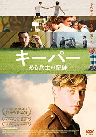 [DVD]  キーパー ある兵士の奇跡