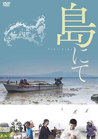 [DVD]  島にて