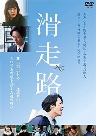 [DVD]  滑走路