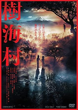 [DVD]  樹海村