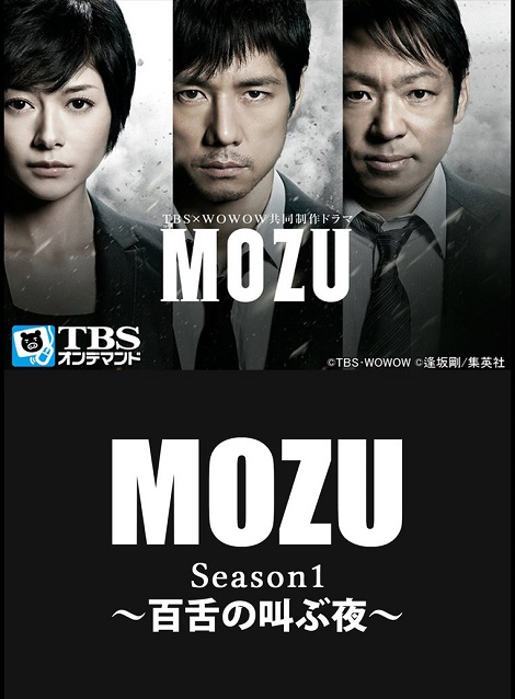 [DVD]  MOZU Season1 ~百舌の叫ぶ夜~