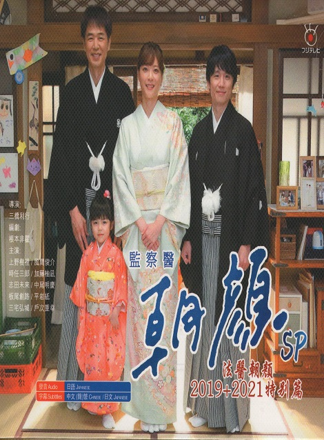 [DVD]  監察医 朝顔
