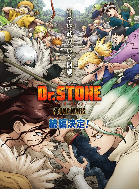 [Blu-ray]  Dr.STONE ドクターストーン 第1+2期