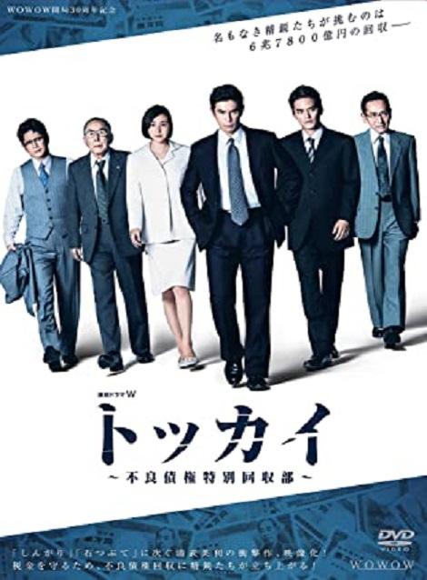 [Blu-ray]  トッカイ~不良債権特別回収部~