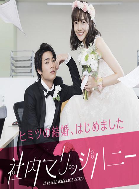 [Blu-ray]  社内マリッジハニー
