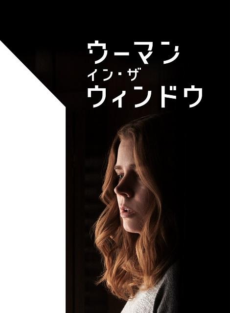 [MP4] ウーマン・イン・ザ・ウィンドウ(3.25)