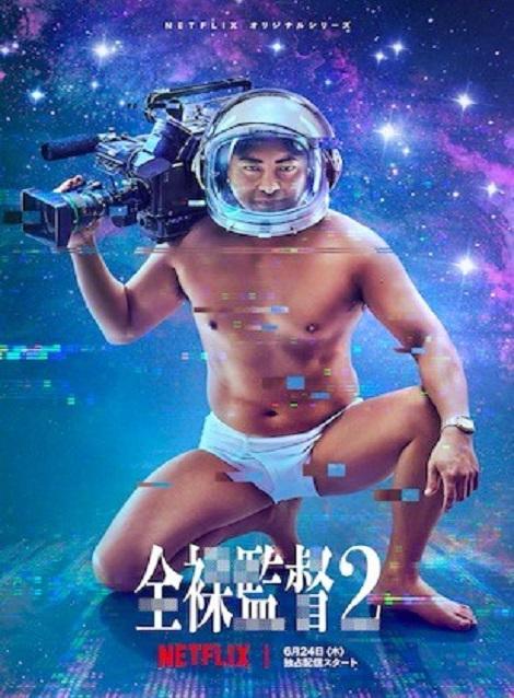 [DVD] 全裸監督 シーズン2 【完全版】(初回生産限定版)