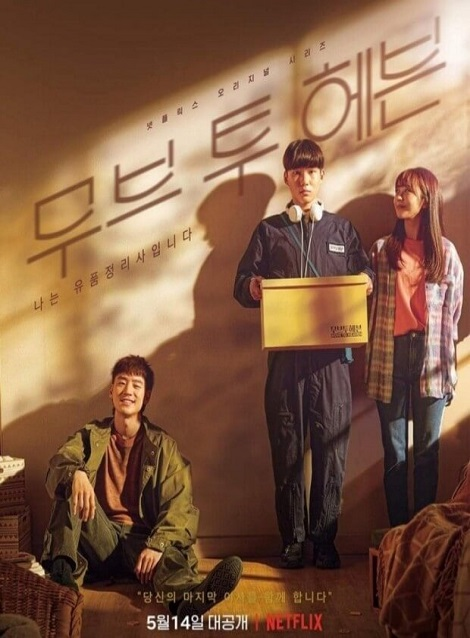 [DVD] 韓国ドラマ Move to Heaven ムーブ・トゥ・ヘブン: 私は遺品整理士です 【完全版】(初回生産限定版)